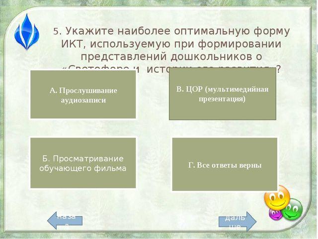 5. Укажите наиболее оптимальную форму ИКТ, используемую при формировании пред...