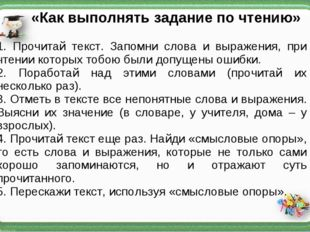 «Как выполнять задание по чтению» 1. Прочитай текст. Запомни слова и выражен