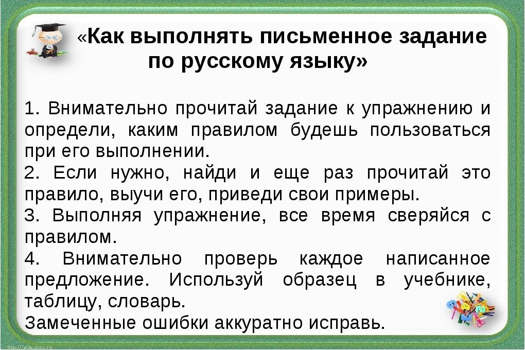 «Как выполнять письменное задание по русскому языку» 1. Внимательно прочитай...