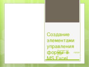 Флажок (Checkbox) как, впрочем и все другие Элементы управления формы, возвра