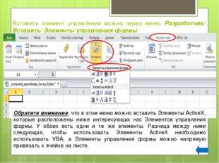 Принцип работы Флажка Пощелкайте левой клавишей мыши по Флажку. В ячейке А1