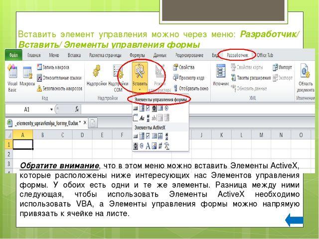 Принцип работы Флажка Пощелкайте левой клавишей мыши по Флажку. В ячейке А1...