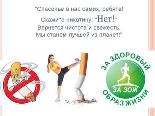 """""""Спасенье в нас самих, ребята! Скажите никотину: """"Нет!"""" Вернется чистота и св"""