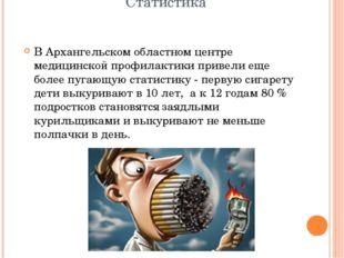 Статистика В Архангельском областном центре медицинской профилактики привели