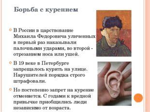 Борьба с курением В России в царствование Михаила Федоровича уличенных в перв