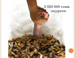 2 520 000 тонн окурков