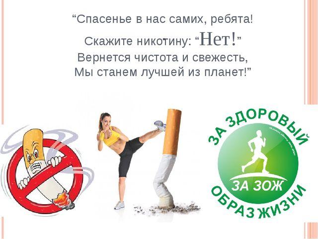 """""""Спасенье в нас самих, ребята! Скажите никотину: """"Нет!"""" Вернется чистота и св..."""