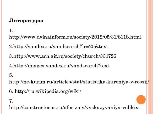 Литература: 1.http://www.dvinainform.ru/society/2012/05/31/8118.html 2.http:...