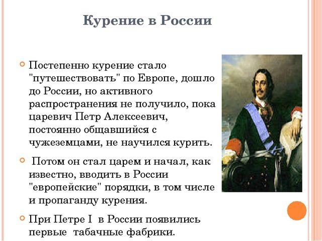 """Курение в России Постепенно курение стало """"путешествовать"""" по Европе, дошло д..."""