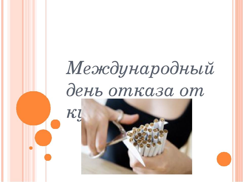 Международный день отказа от курение