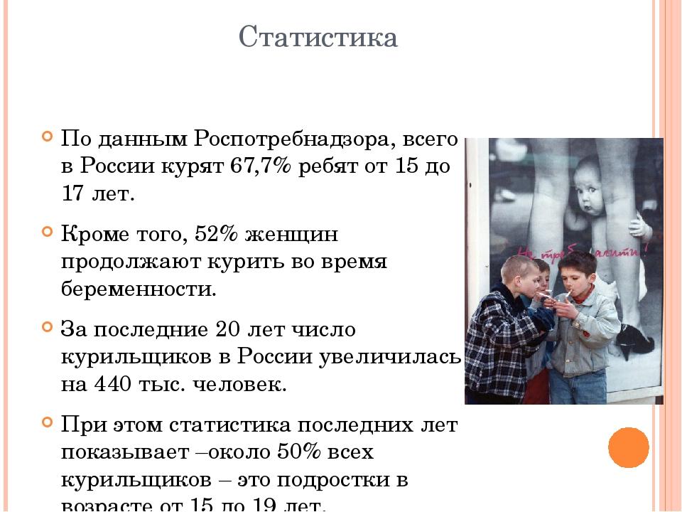 Статистика По данным Роспотребнадзора, всего в России курят 67,7% ребят от 15...