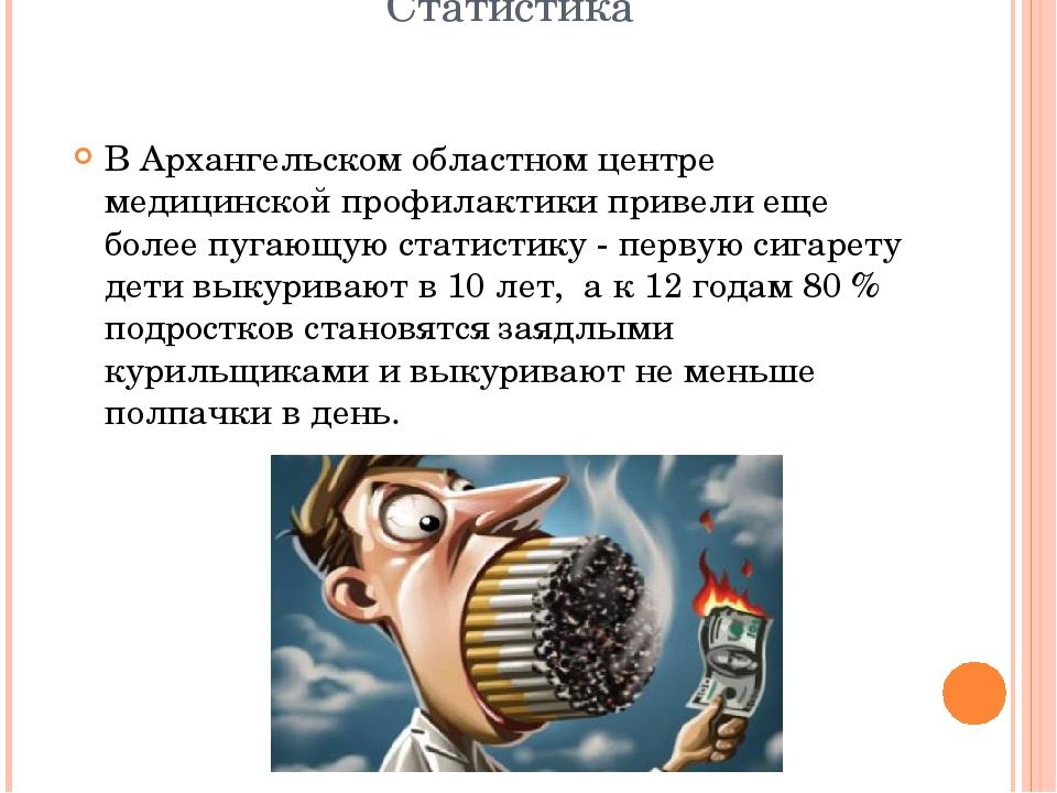 Статистика В Архангельском областном центре медицинской профилактики привели...