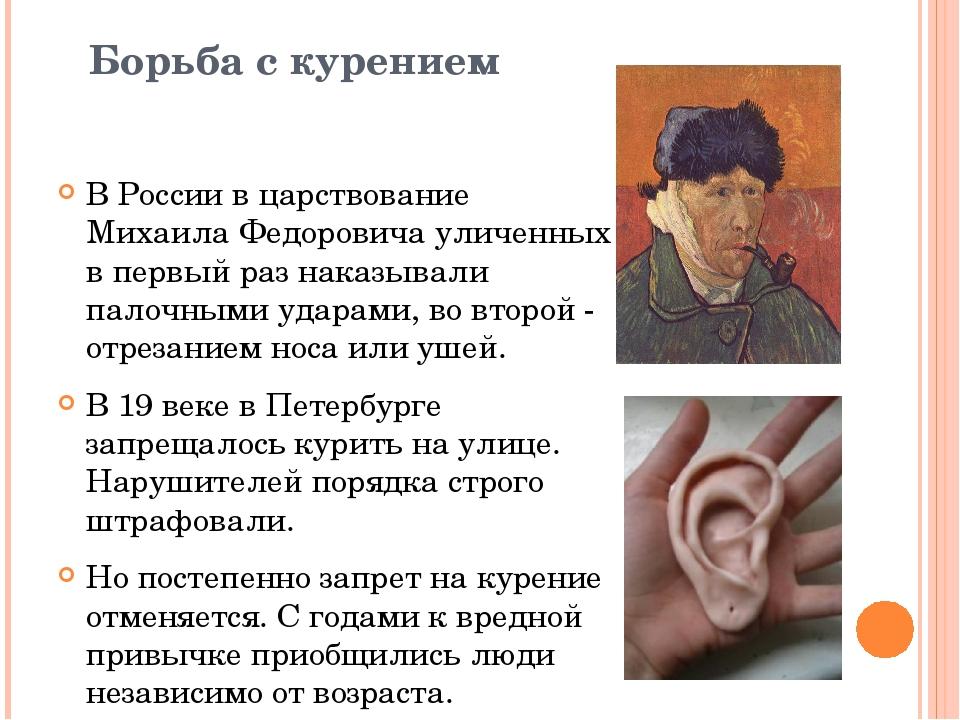 Борьба с курением В России в царствование Михаила Федоровича уличенных в перв...