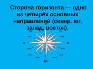 Сторона горизонта — одно из четырёх основных направлений (север, юг, запад,