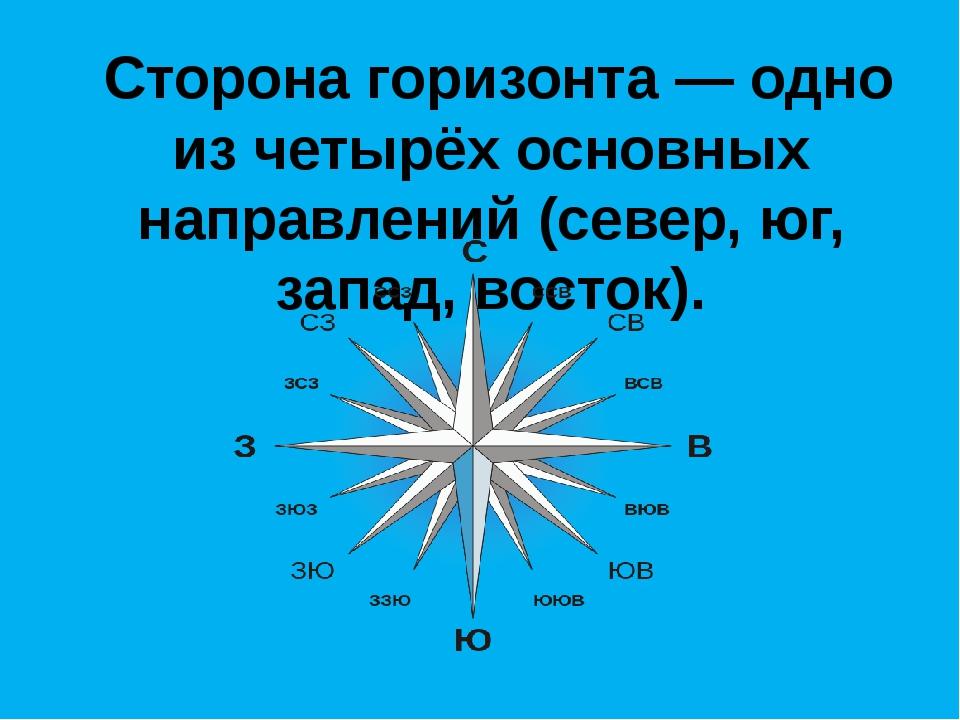 Сторона горизонта — одно из четырёх основных направлений (север, юг, запад,...