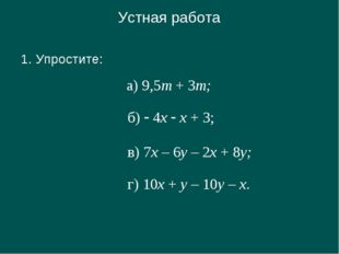 Устная работа 1. Упростите: а) 9,5m + 3m; б)  4x  x + 3; в) 7х – 6у – 2х +