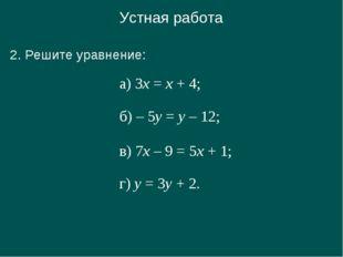 Устная работа 2. Решите уравнение: а) 3х = х + 4; б) – 5у = у – 12; в) 7х – 9