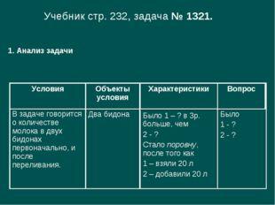 Учебник стр. 232, задача № 1321. 1. Анализ задачи В задаче говорится о колич