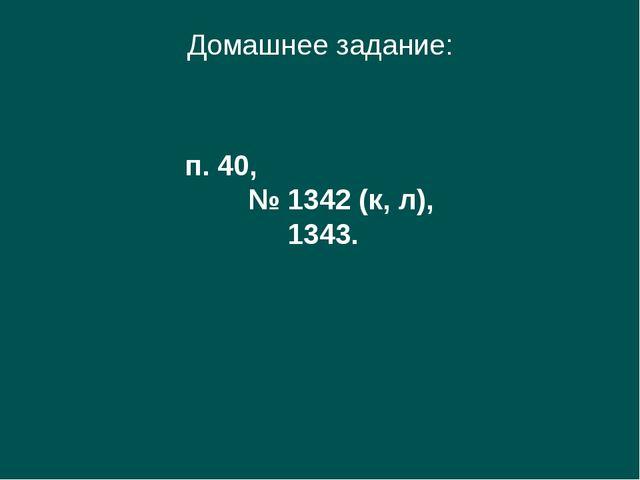 Домашнее задание: п. 40, № 1342 (к, л), 1343.