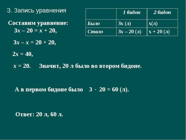 3. Запись уравнения Составим уравнение: 3х – 20 = х + 20, 3х – х = 20 + 20, 2...