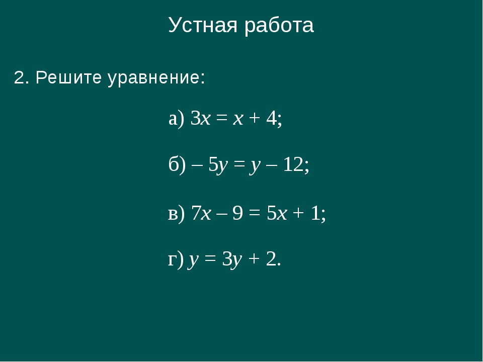 Устная работа 2. Решите уравнение: а) 3х = х + 4; б) – 5у = у – 12; в) 7х – 9...