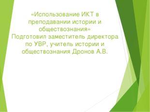 «Использование ИКТ в преподавании истории и обществознания» Подготовил замест