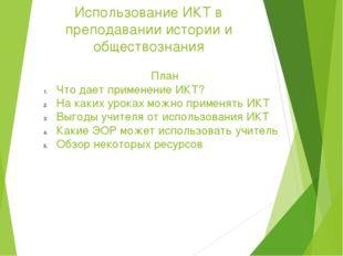 Использование ИКТ в преподавании истории и обществознания План Что дает приме