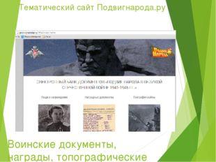 Тематический сайт Подвигнарода.ру Воинские документы, награды, топографически