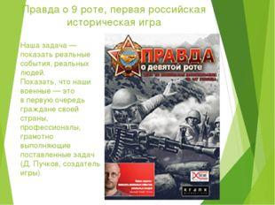 Правда о 9 роте, первая российская историческая игра Наша задача— показать р