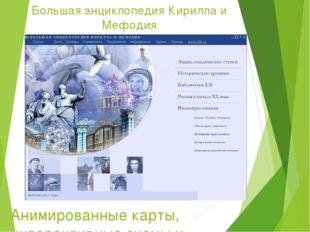 Большая энциклопедия Кирилла и Мефодия Анимированные карты, интерактивные схе