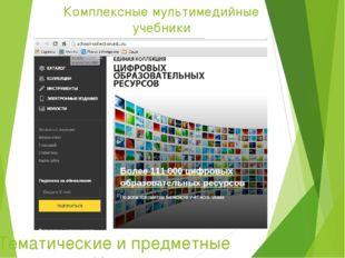 Комплексные мультимедийные учебники Тематические и предметные коллекции: Инте
