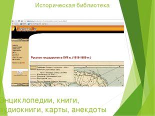 Историческая библиотека Энциклопедии, книги, аудиокниги, карты, анекдоты