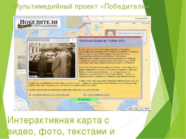 Мультимедийный проект «Победители» Интерактивная карта с видео, фото, текстам...