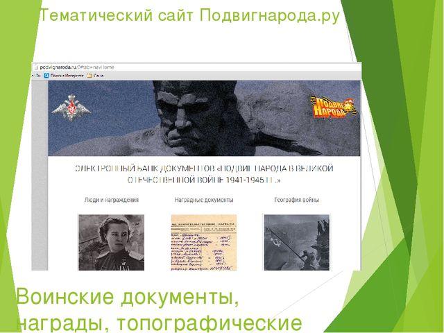 Тематический сайт Подвигнарода.ру Воинские документы, награды, топографически...