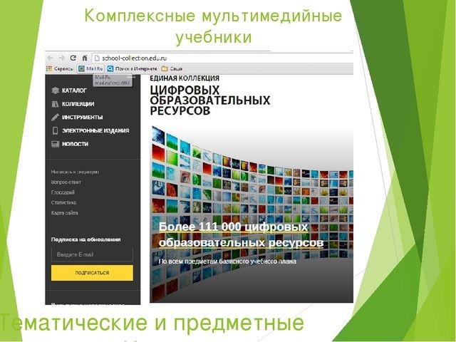 Комплексные мультимедийные учебники Тематические и предметные коллекции: Инте...