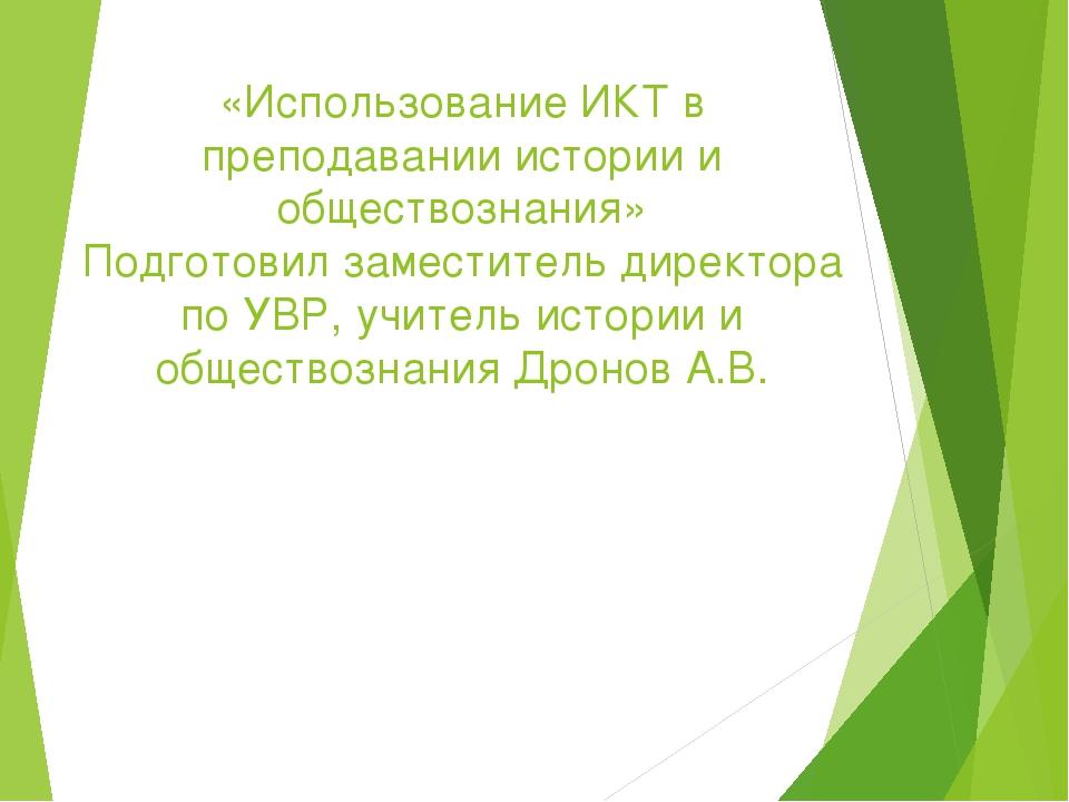 «Использование ИКТ в преподавании истории и обществознания» Подготовил замест...
