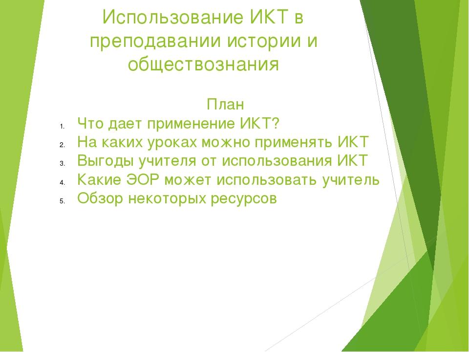 Использование ИКТ в преподавании истории и обществознания План Что дает приме...