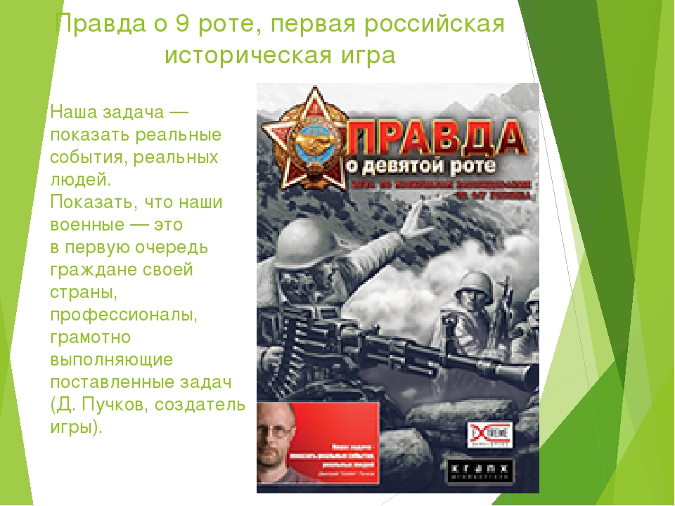 Правда о 9 роте, первая российская историческая игра Наша задача— показать р...