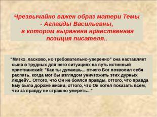 Чрезвычайно важен образ матери Темы - Аглаиды Васильевны, в котором выражена