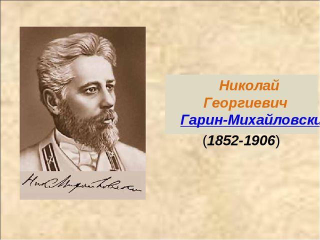 Николай Георгиевич Гарин-Михайловский (1852-1906)