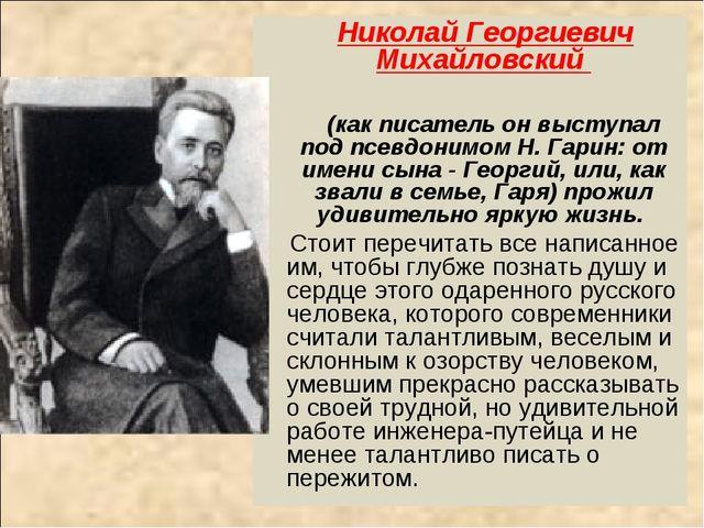 Николай Георгиевич Михайловский (как писатель он выступал под псевдонимом Н....