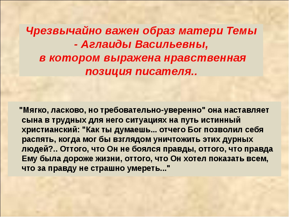 Чрезвычайно важен образ матери Темы - Аглаиды Васильевны, в котором выражена...