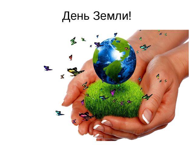 День Земли!
