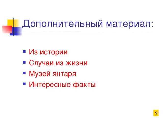 Дополнительный материал: Из истории Случаи из жизни Музей янтаря Интересные ф...