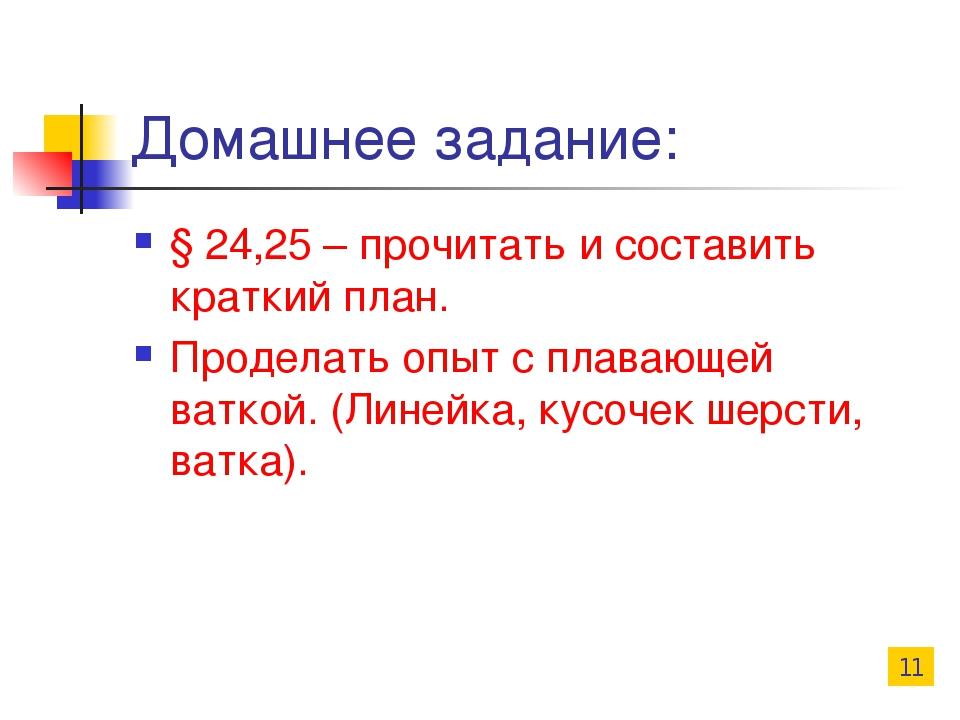 Домашнее задание: § 24,25 – прочитать и составить краткий план. Проделать опы...