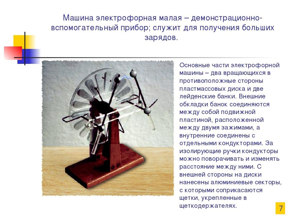 Машина электрофорная малая – демонстрационно-вспомогательный прибор; служит д...