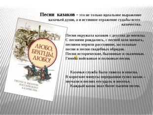 Песни казаков - это не только идеальное выражение казачьей души, а и истинное