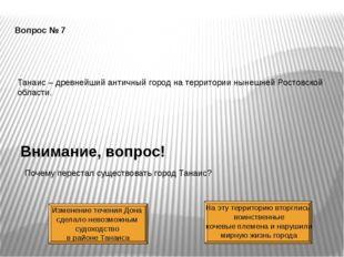Вопрос № 7 Танаис – древнейший античный город на территории нынешней Ростовск