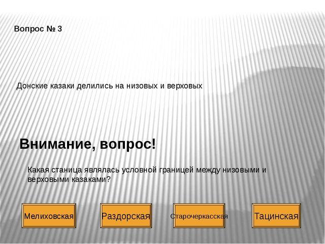 Вопрос № 3 Донские казаки делились на низовых и верховых Внимание, вопрос! Ка...