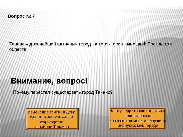 Вопрос № 7 Танаис – древнейший античный город на территории нынешней Ростовск...
